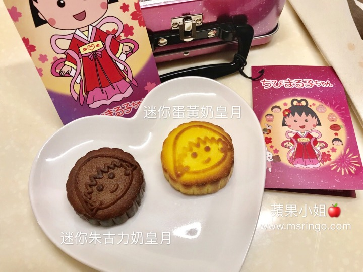 香港 | 奇華・中秋限定櫻桃小丸子月餅禮盒