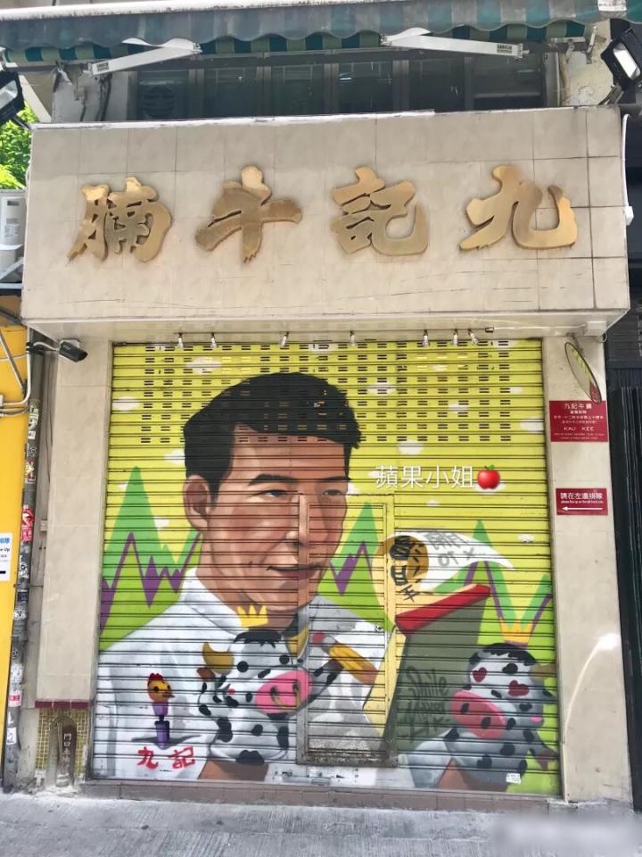 香港 | 九記牛腩・一碗守住爸爸傳承下來的牛腩