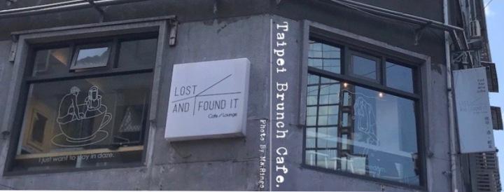台北 Lost and Found It 失物招領・東區適合辦公無限時提供WiFi早午餐美味