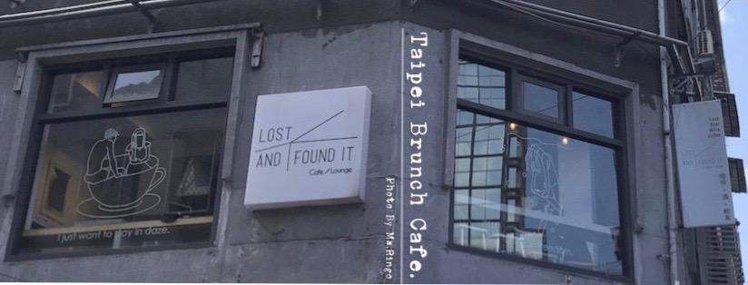 台北|Lost and Found It 失物招領・東區適合辦公無限時提供WiFi早午餐美味