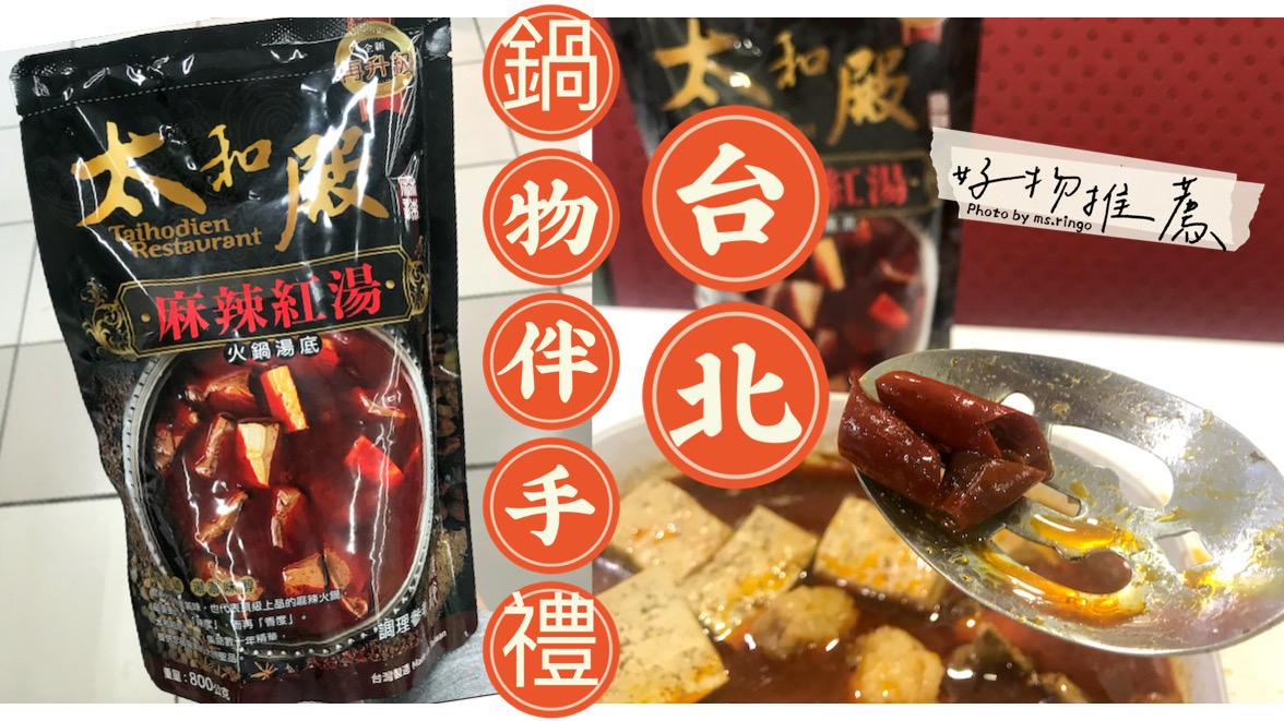 台北・麻辣鍋養生鍋各式鍋物系列伴手禮手信
