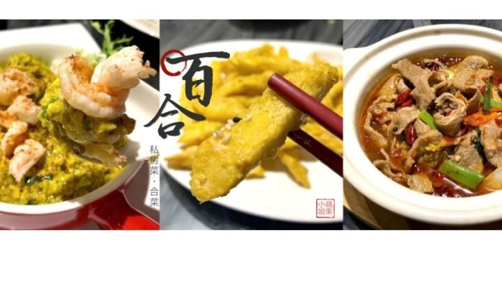 台北|百合BYHAND・主打無添加、天然食材創意私房料理