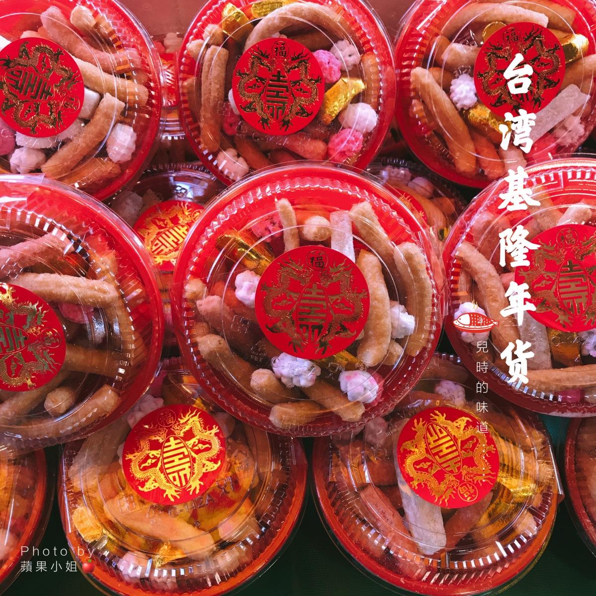 台灣|基隆仁愛市場・新年辦年貨