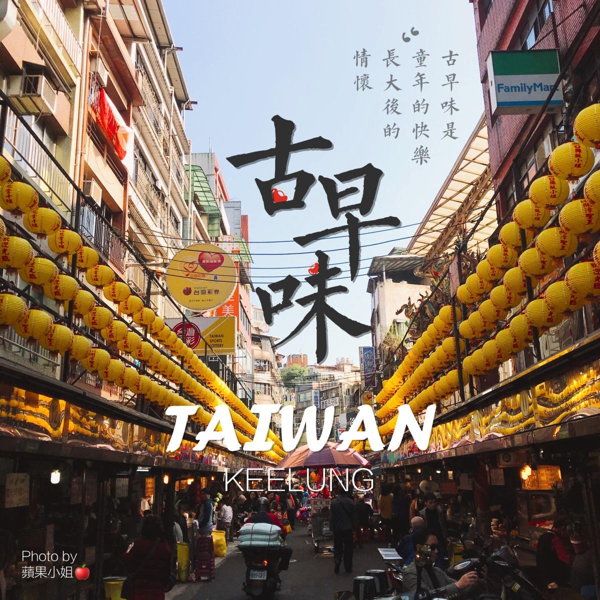 台灣|基隆廟口・古早味小吃夜市