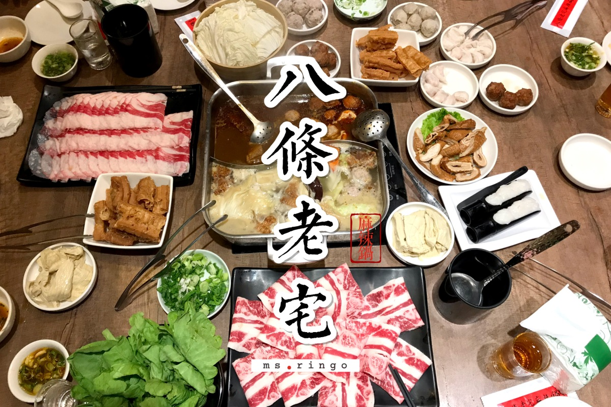 台北|八條老宅麻辣鍋・台灣十大必吃麻辣鍋八條通的香麻味