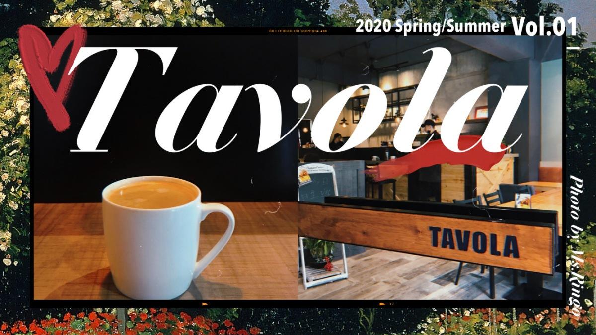 宜蘭|TAVOLA Pizzeria・時空交錯感的比薩店