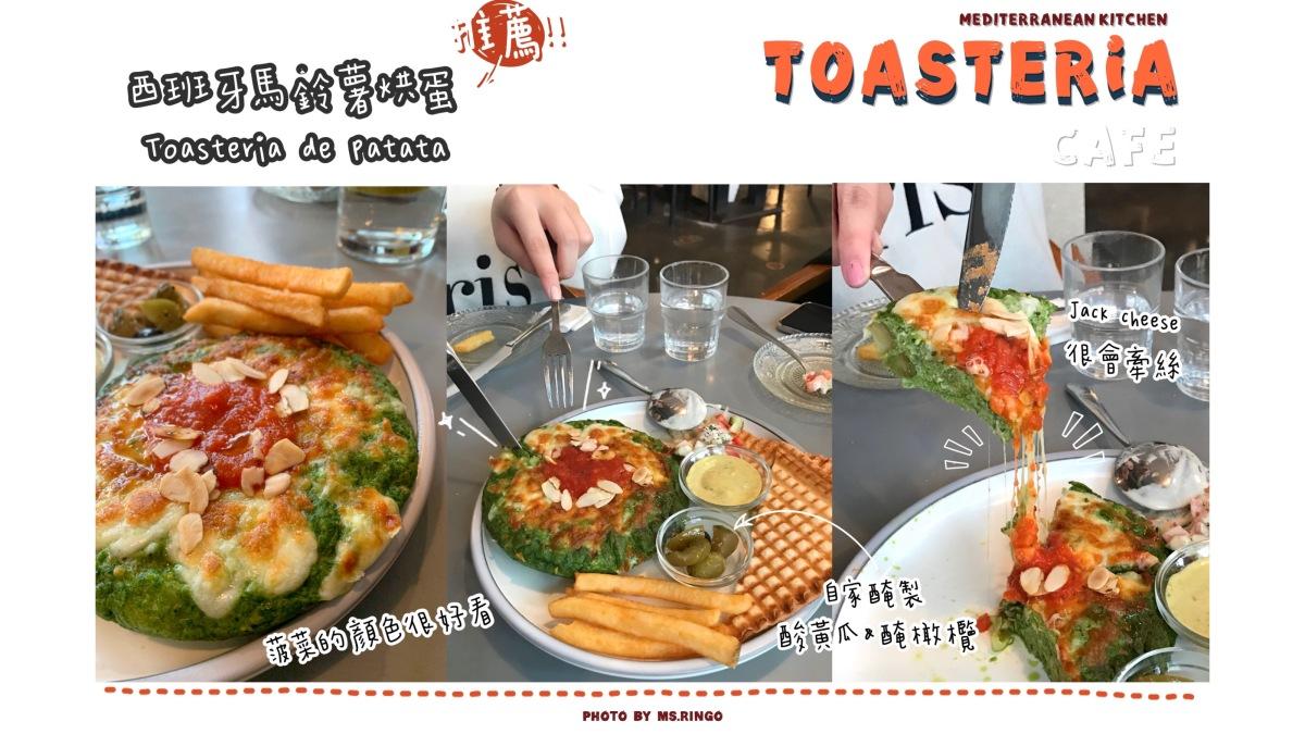 台北|Toasteria Cafe吐司利亞・東區地中海帕尼尼brunch