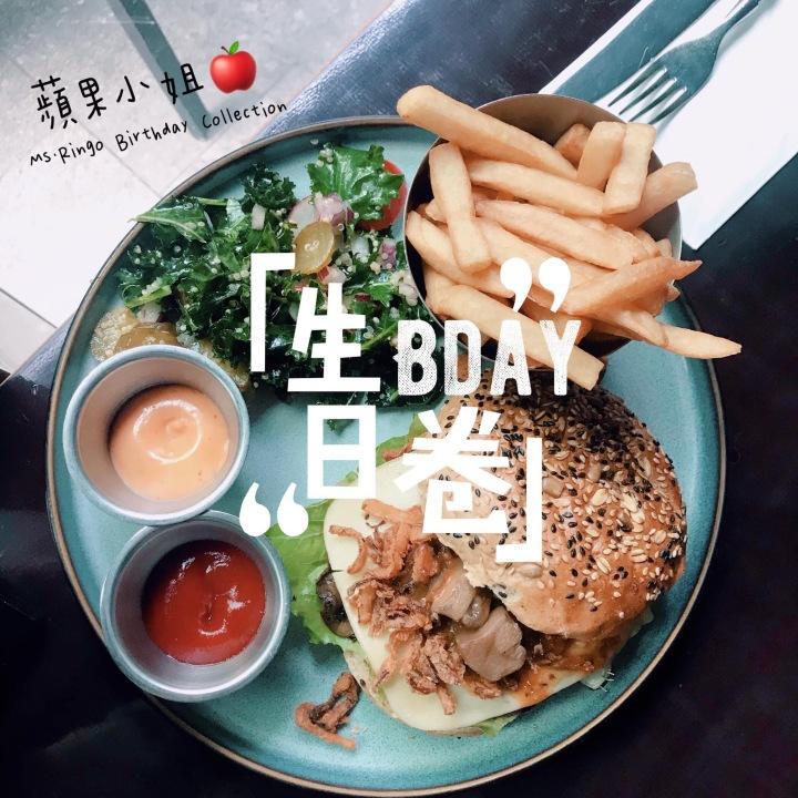 上海|藍蛙・魔都生日新玩法美式漢堡