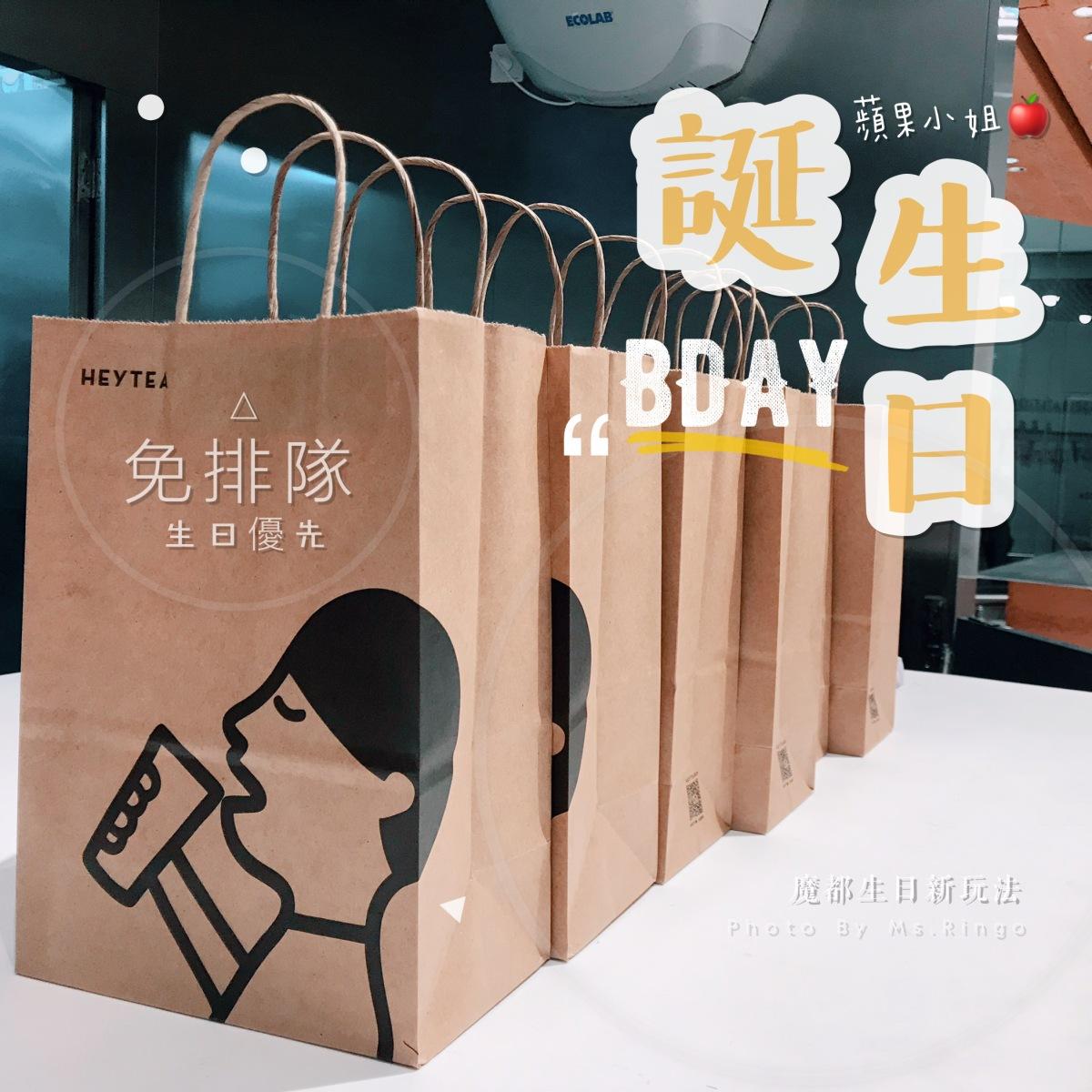 上海|喜茶・魔都生日新玩法網紅店免排隊