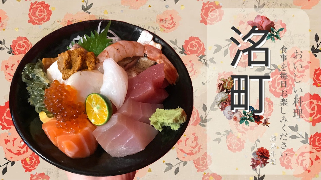 台北|洺町・主打海鮮真材實料的日本料理
