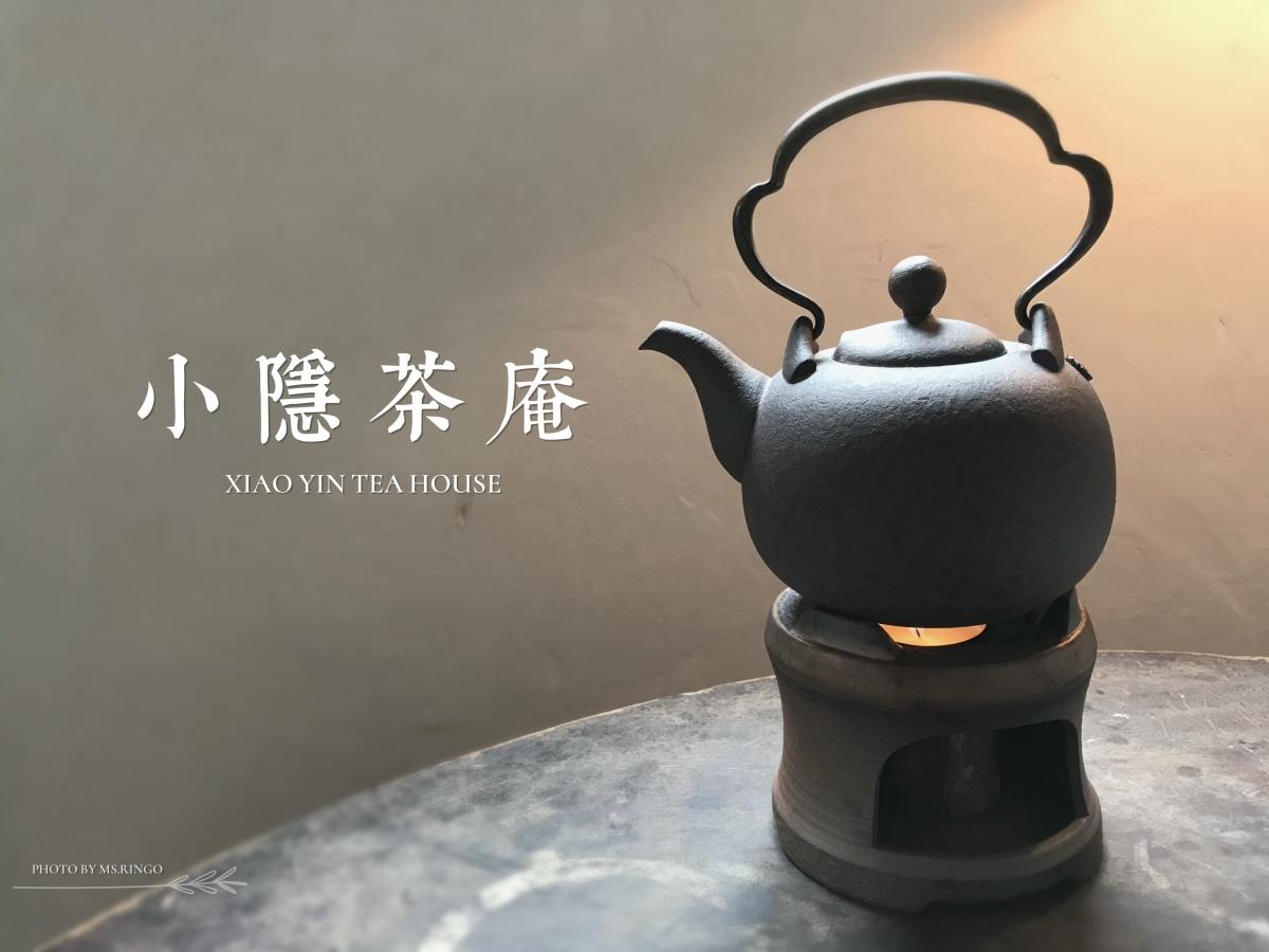 台北|小隱茶庵・巷弄內預約制暫離塵囂的文青茶館