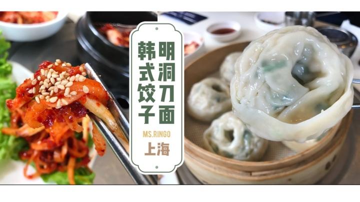 上海 明洞刀面・韓式大餃子配自家脆卜卜的醃蘿蔔絲