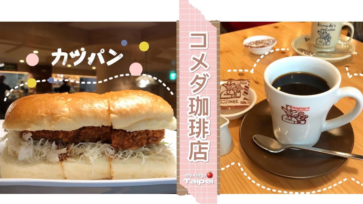 台北|Komeda's Coffee 客美多咖啡・日式炸豬排三明治珈琲店