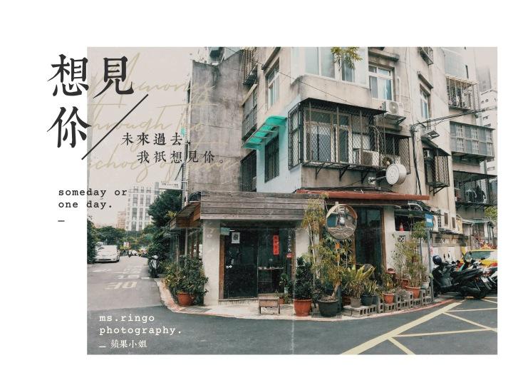 台北|好物SPIRT咖啡・台劇「想見你」韻如舅舅開的32咖啡館