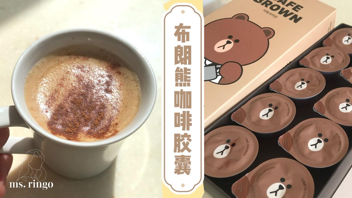 首爾・超療癒韓國LINE FRIENDS布朗熊/熊大Nespresso雀巢膠囊咖啡