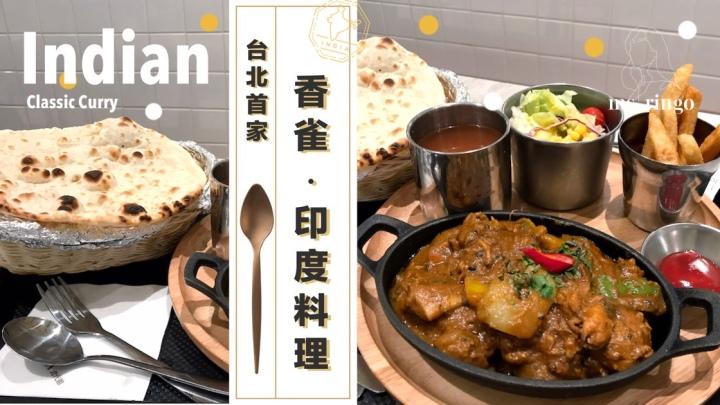 台北|香雀・遠東百貨正宗香氣十足的印度料理咖哩烤餅