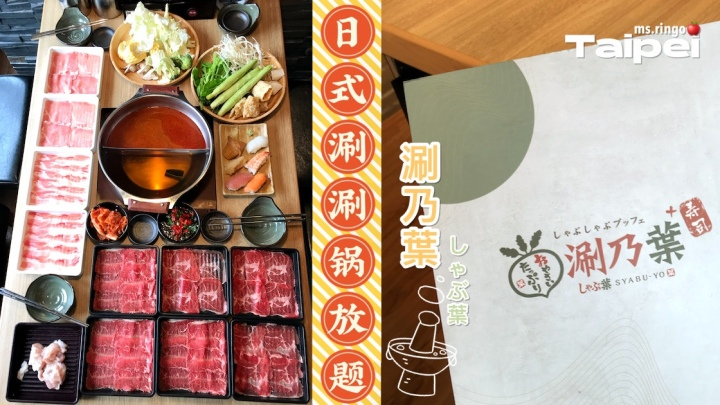 台北|涮乃葉・看得到101、吃肉吃到過癮的放題日式火鍋