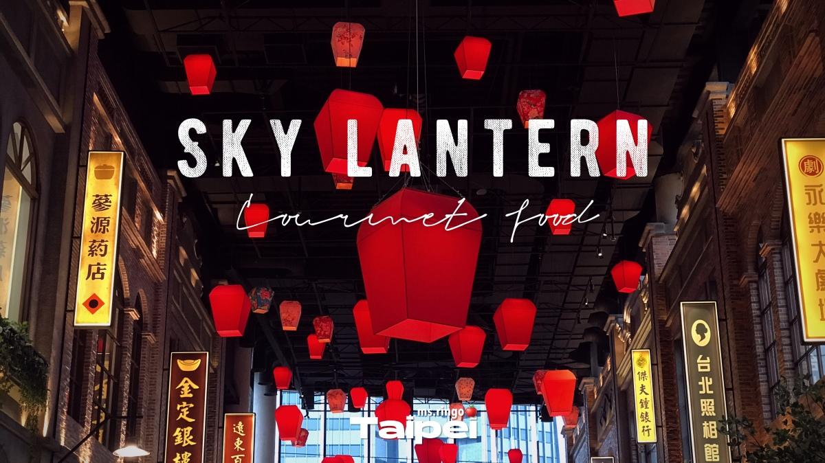 台北|最值得去的復古風情大稻埕懷舊美食街,不用去九份就有得看天燈