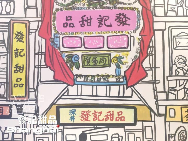 上海 香港發記甜品・傳統糖水核桃露芝麻糊真材實料