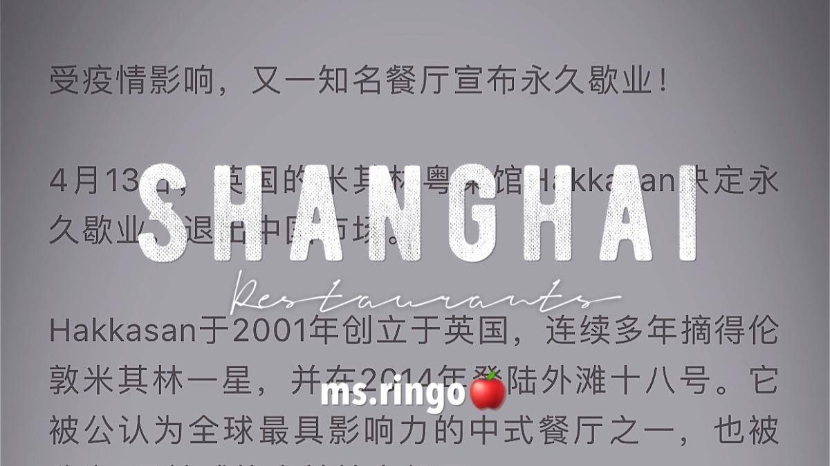蘋果小姐 疫情底下的魔都上海,接二連三閉店潮