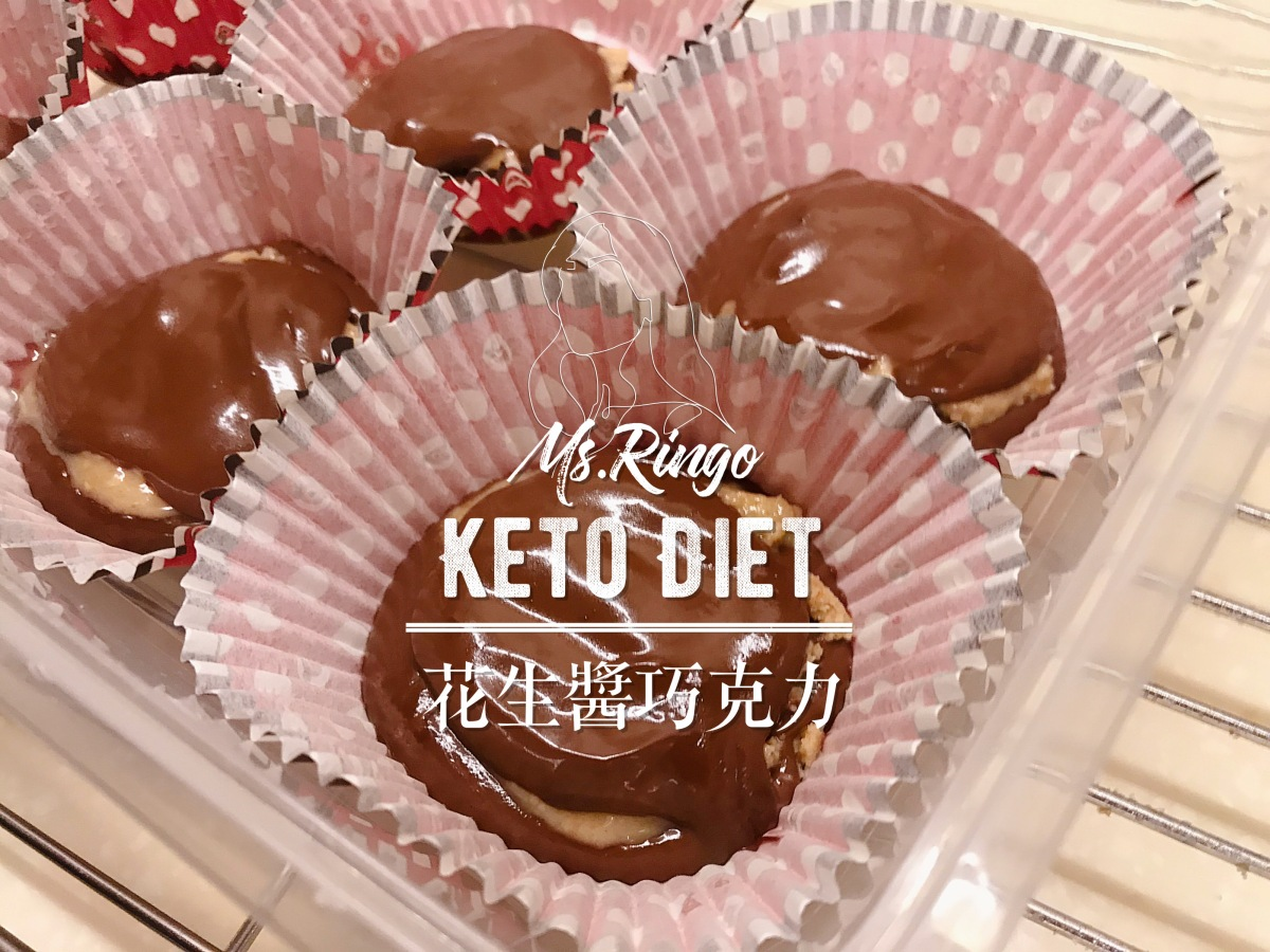 生酮飲食食譜|低碳花生醬巧克力脂肪炸彈