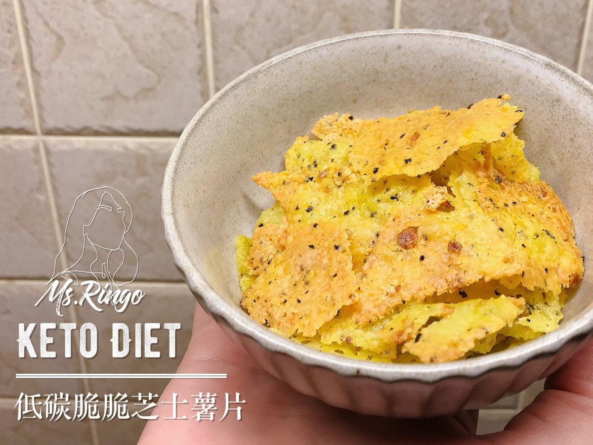 生酮飲食食譜|低碳脆脆芝士薯片・快手零食