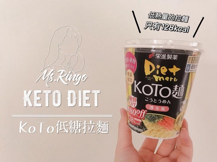 生酮飲食|Koto抗糖麵・米其林低卡解饞假泡麵攻略