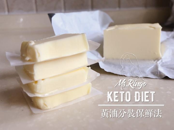 食物保鮮|奶油分裝・生酮飲食烘焙必備食材