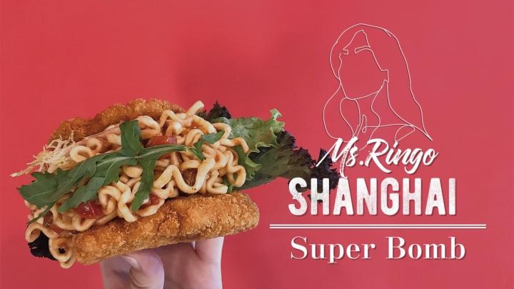上海|炸場・獨一無二的炸雞新吃法火辣雞咬麵