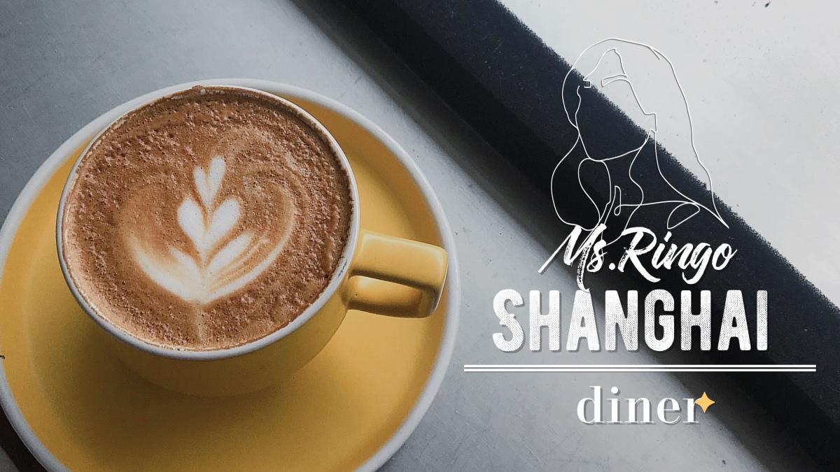 上海|diner・法租界轉角的一點黃早午餐Brunch