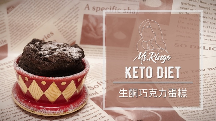生酮飲食食譜|巧克力蛋糕・微波快手自製預拌甜點