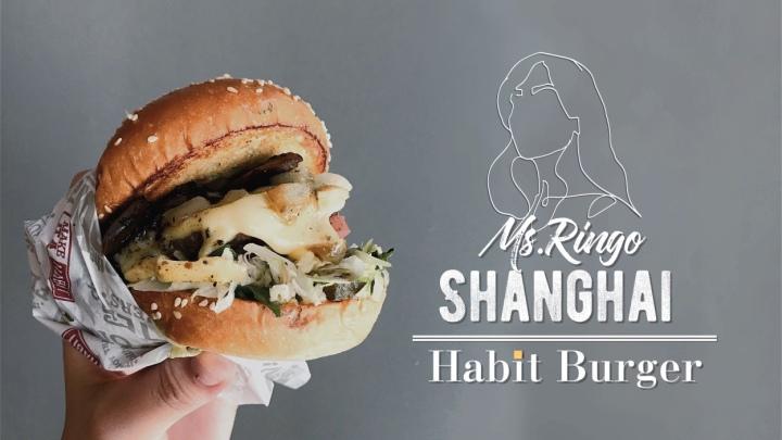 上海|Habit Burger・全魔都最好吃的漢堡沒有之一